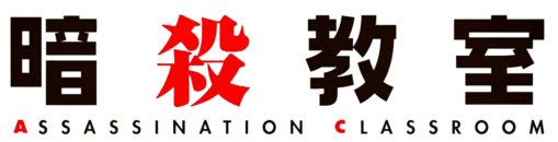 https://upload.wikimedia.org/wikipedia/commons/0/02/Assassination_Classroom_logo.png