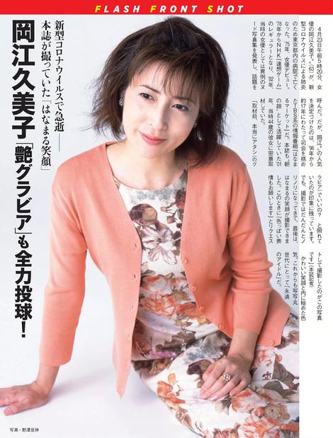 Magazine : ( [Flash] - |12-19/05/2020| )