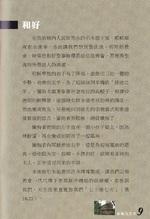 Hsincheng - livret en mandarin - suite