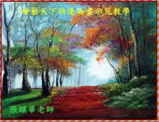 Dessin et peinture - vidéo 1920 : En lisière du bois par une belle journée d'automne - peinture asiatique à l'acrylique ou à l'huile.