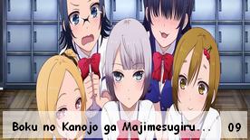 Boku no Kanojo ga Majimesugiru Shojo Bitch na Ken 09