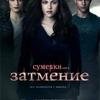 Affiche Eclipse Russie