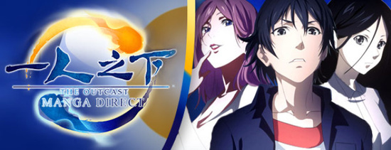 Hitori no Shita - The Outcast 04 vostfr