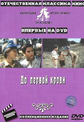 До первой крови / Do pervoy krovi / Until First Blood. 1989.
