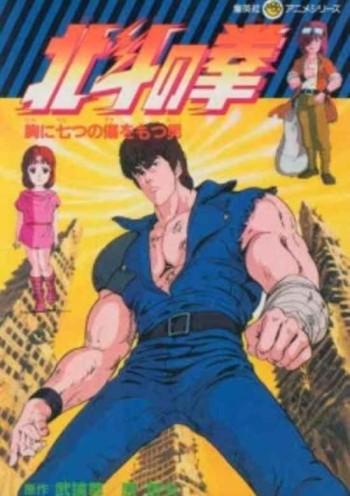 Hokuto no Ken انمي