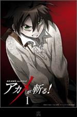 Informations sur le premier dvd d'Akame ga Kill !