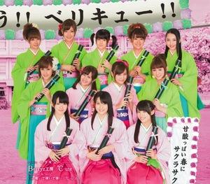 Amazuppai Haru ni Sakura Saku [09.11.2011]