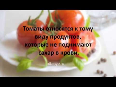 Можно ли есть помидоры сахарном диабете