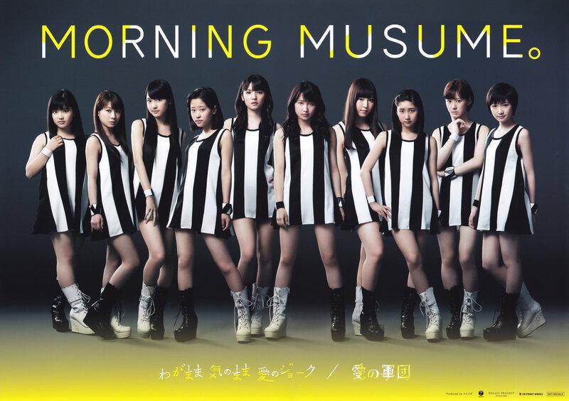 morning musume  Wagamama Ki no Mama Ai no Joke/Ai no Gundan