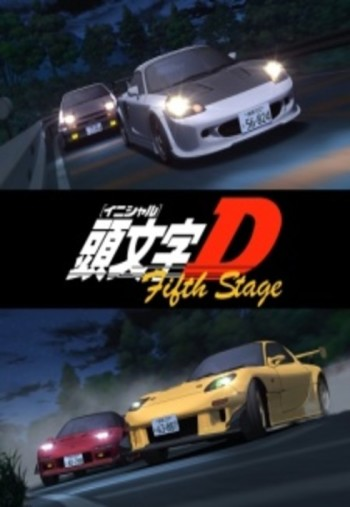 Initial D Fifth Stage انمي