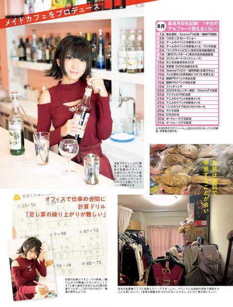 Magazine : ( [Flash] - |03/12/2019| )