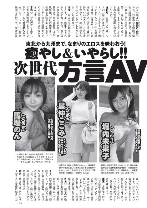Magazine : ( [Weekly Playboy] - 2021 / n°44 )