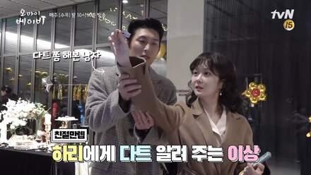 Superbe alchimie entre Jang Na Ra et Go Joon dans Oh My Baby