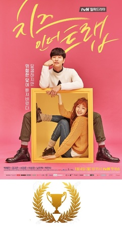 Cheese in the trap, award d'or