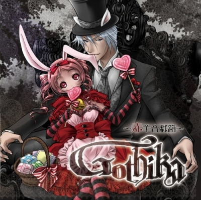 Hatsuki Yura - Gothika ~Aka Hitsuji no Otogi Hako~ XXXXXXXXX
