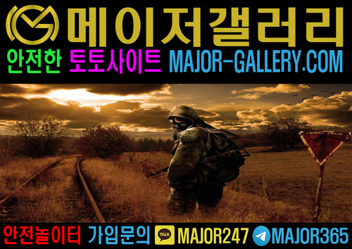 한국에서 최고인 토토사이트 추천 메이저갤러리