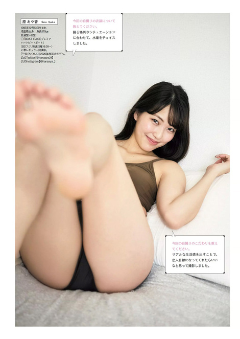 Magazine : ( [Weekly Playboy] - 2020 / n°26 )