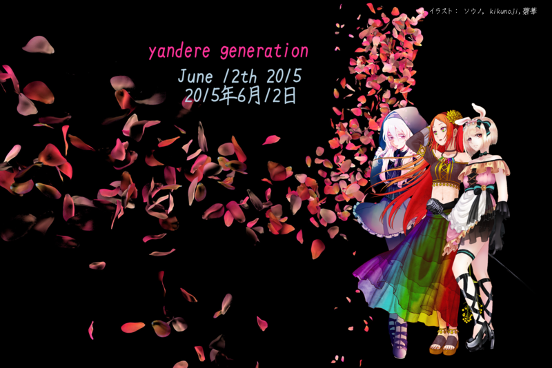 Yandere Generation album