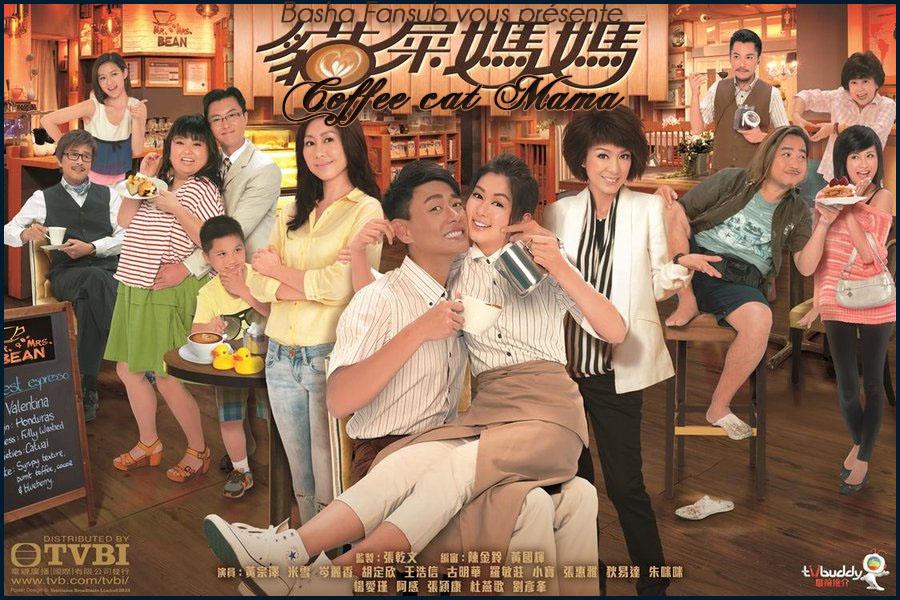 Un drama HK pour vous !