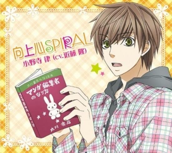 sekaiichi_hatsukoi_-_character_song_vol_1_kojoshin_spiral_ritsu_onodera_9802