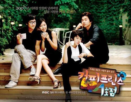 Coffee prince - 커피프린스 1호점