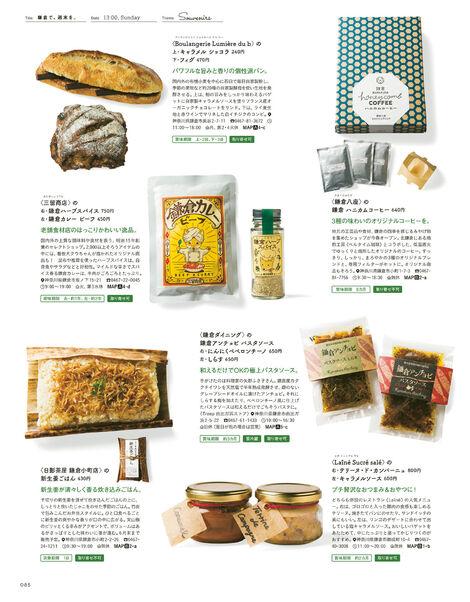 Magazine : ( [Hanako] - 22/06/2017 / No.1135 )