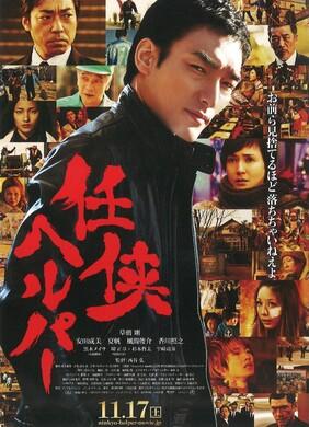 Drama Japonais - Ninkyo Helper