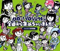 Hello! Project no Zenkyoku kara Atsumechaimashita!