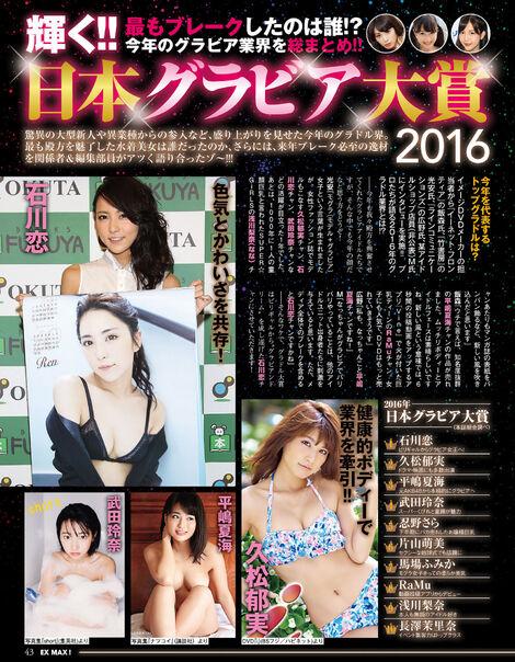 Magazine : ( [EX MAX!] - N°2 / February 2017 )