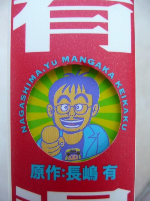 Actualités de Nagashima Yu