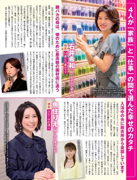 Magazine : ( [Flash] - |24-31/07/2018| )