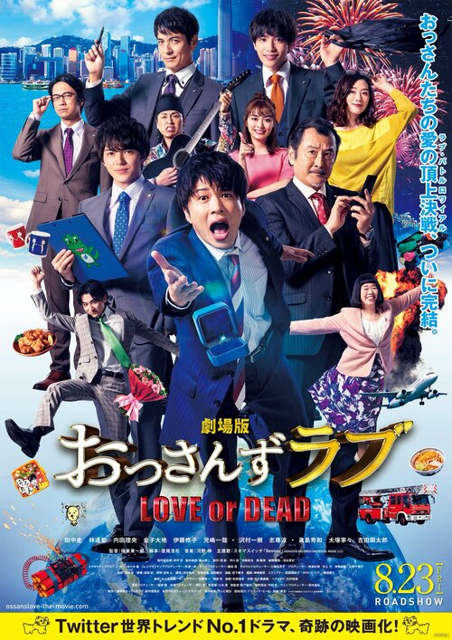 Ossan's Love : Love or Dead