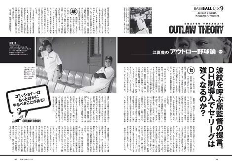 Magazine : ( [Weekly Playboy] - 2019 / n°47 )