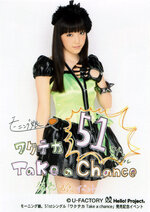 Mizuki Fukumura 譜久村聖 Wakuteka Take a Chance ワクテカ Take a chance