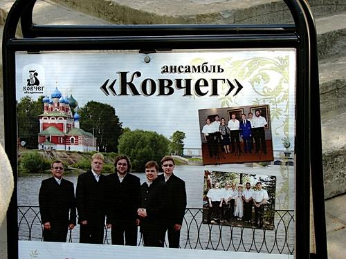Russie, Ouglitch(3)