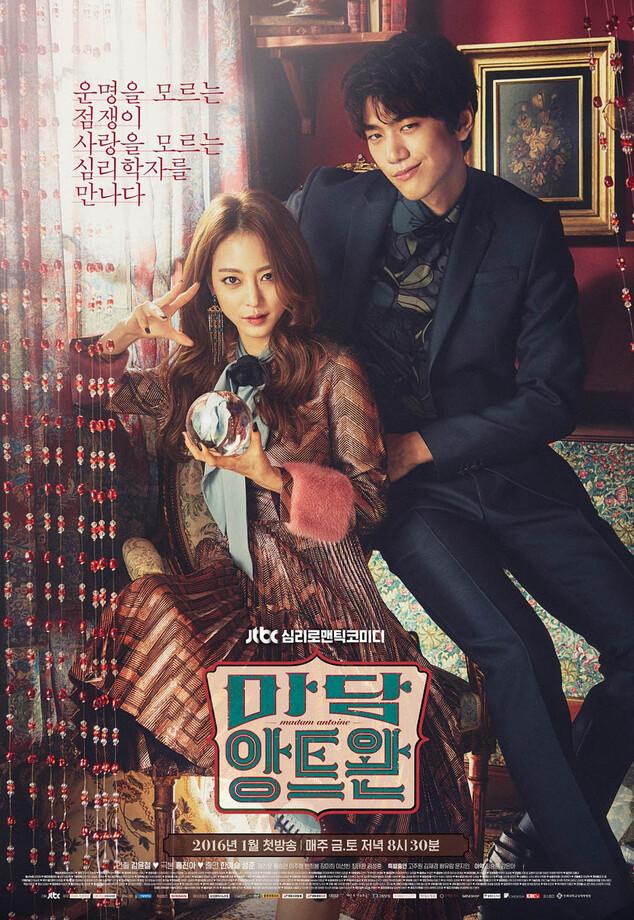 Madame Antoine (drama coréen)