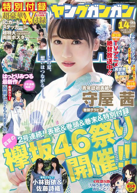 Magazine : ( [Young Gangan] - 2017 / N°14 - Akane Moriya, Shiori Sato & Yui Kobayashi Staring )