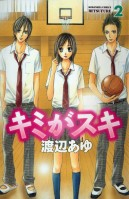 kimi-ga-suki-vol02.jpg