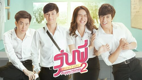 Secret love Puppy Honey Saison 2 VOSTFR