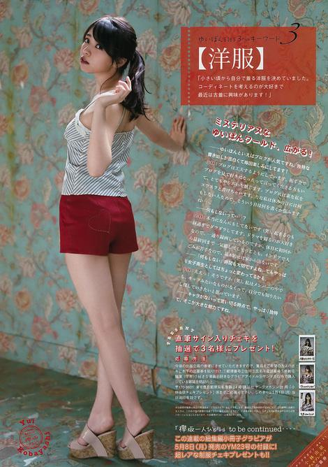 Magazine : ( [Young Magazine] - 2017 / N°21 - Yuka Ogura & Yui Kobayashi Staring )