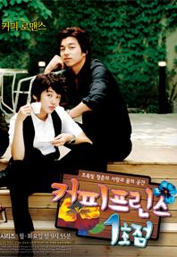 Séries coréennes