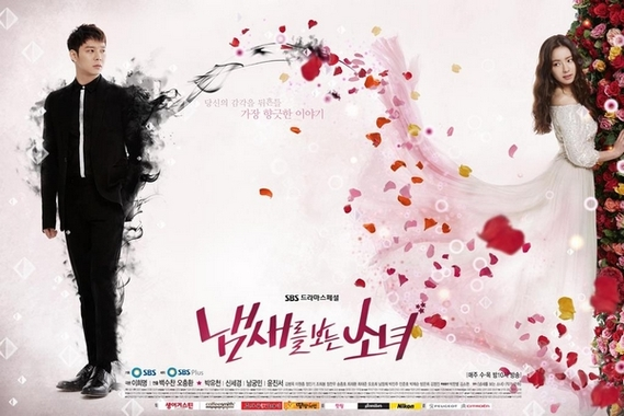 The girl who sees smells - 냄새를 보는 소녀