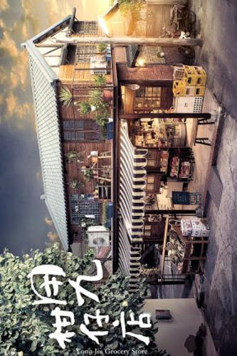 Yong-Jiu Grocery Store