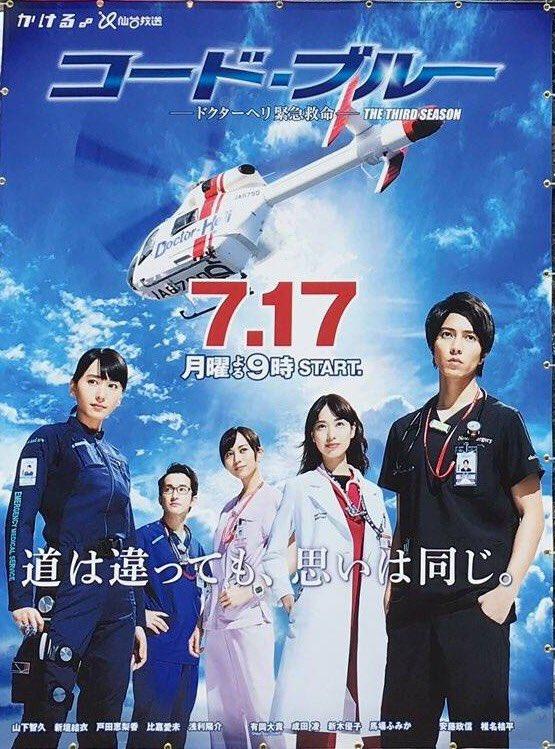 Tomohisa Yamashita Yui Aragaki Erika Toda Reunite For Code Blue Season 3