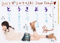 Ayumi Ishida Morning Musume FC Event 2013 WINTER~Morning Labo Ⅳ~ モーニング娘。FCイベント 2013 WINTER ~Morning Labo! Ⅳ~ 石田亜佑美