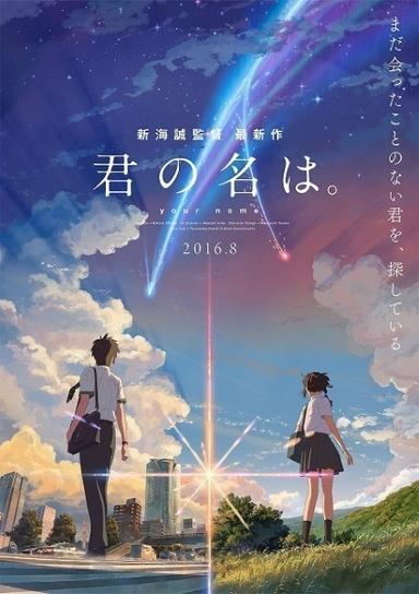 http://www.yatta-fanzine.fr/wp-content/uploads/2016/10/kimi-no-na-wa-anime-visuel.jpg