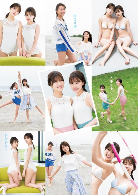 Magazine : ( [Young Jump] - 2020 / N°30 - Yume Shinjo, Mio Kudo & Hisui Tsukino Staring )