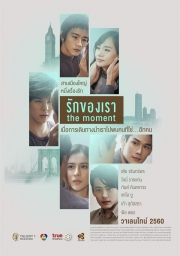 We Love The Moment film Vostfr