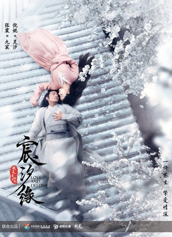 San Sheng San Shi Chen Xi Yuan 三生三世宸汐缘