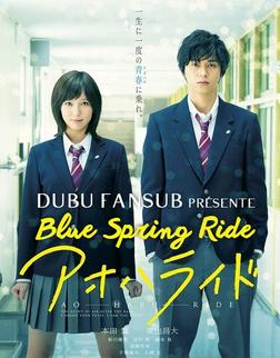 Ao Haru Ride (Blue Spring Ride)